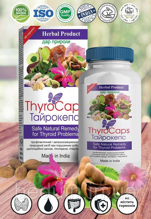 thyrocaps.jpg