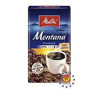 Кофе Melitta Montana 500 г