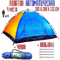 Палатка четырехместная автоматическая 2 х 2 м | палатка туристическая автомат | палатка для рыбалки