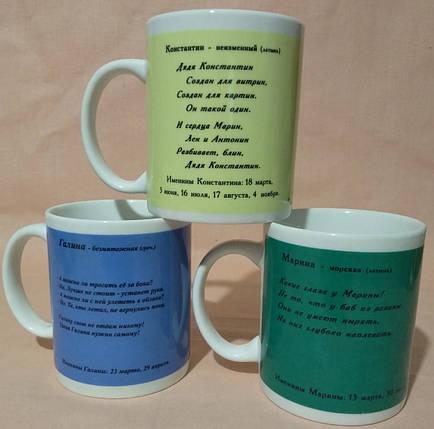 """Чашка """"Імена"""", фото 2"""