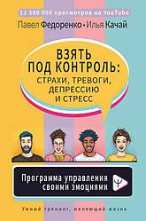 Книга Взяти під контроль: страхи, тривоги, депресію і стрес.. Автор - Федоренко Павло (АСТ)