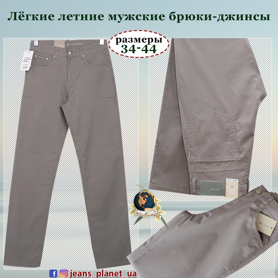 Летние мужские классические брюки-джинсы из лёгкого стрейчевого коттона
