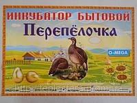 """Інкубатор """"Перепілочка"""" ІБ - 170 + Автоматичний переворот"""