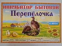 """Інкубатор """"Перепілочка"""" ІБ - 270 + Автоматичний переворот"""