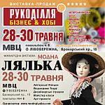 Пост-реліз ХХІV Міжнародна виставка «Рукоділля. Бізнес & Хобі» XXІІ Міжнародна виставка авторської ляльки та Тедді «Модна лялька» 28-30 травня 2021 р. МВЦ, м. Київ, Броварський пр-т, 15, павільйон №4-В
