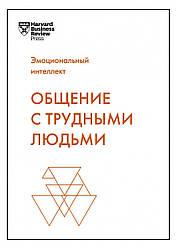 Книга Спілкування з важкими людьми. Автор - Колектив авторів HBR (МІФ)