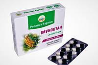 """Имуностан - для улучшения работы имунной системы """"Рослина Карпат"""" 60 таблеток"""