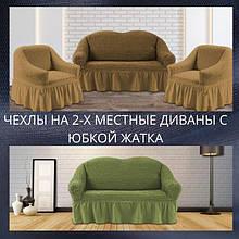 Чехлы на 2-х местные диваны с оборкой жатка