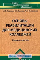 Основы реабилитации для медицинских колледжей: Учебное пособие, 5-ое издание, 978-5-222-14843-3