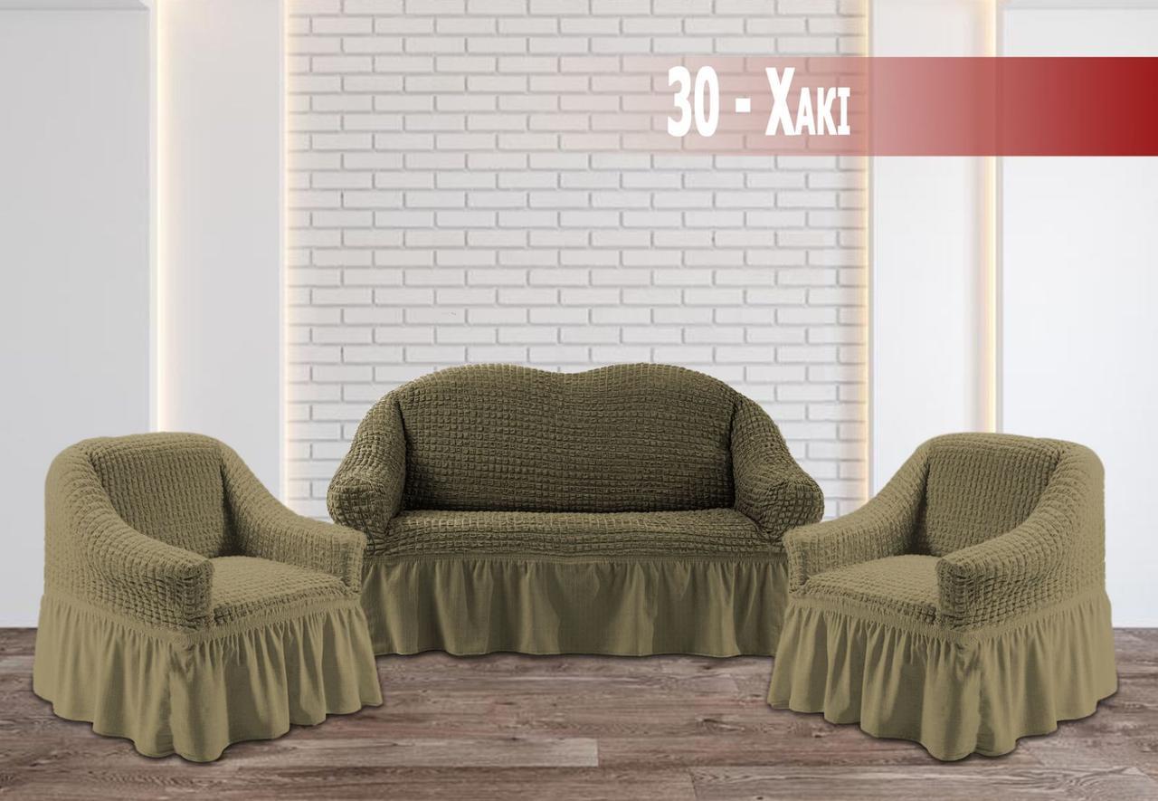 Чохли на двомісні дивани і крісла, чохли на 2-х місні дивани крихітку натяжні з оборкою жатка Хакі
