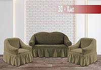 Чохли на двомісні дивани і крісла, чохли на 2-х місні дивани крихітку натяжні з оборкою жатка Хакі, фото 1