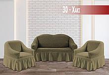 Натяжные съемные чехлы накидки на 2-х местные диваны с оборкой жатка двухместные Хаки