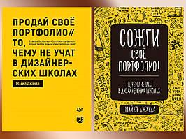 Сожги свое портфолио! + Продай свое портфолио. Джанда М. Комплект книг.