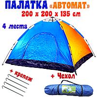 Палатка 4 места автоматическая 2 х 2 м | палатка туристическая автомат | палатка для рыбалки