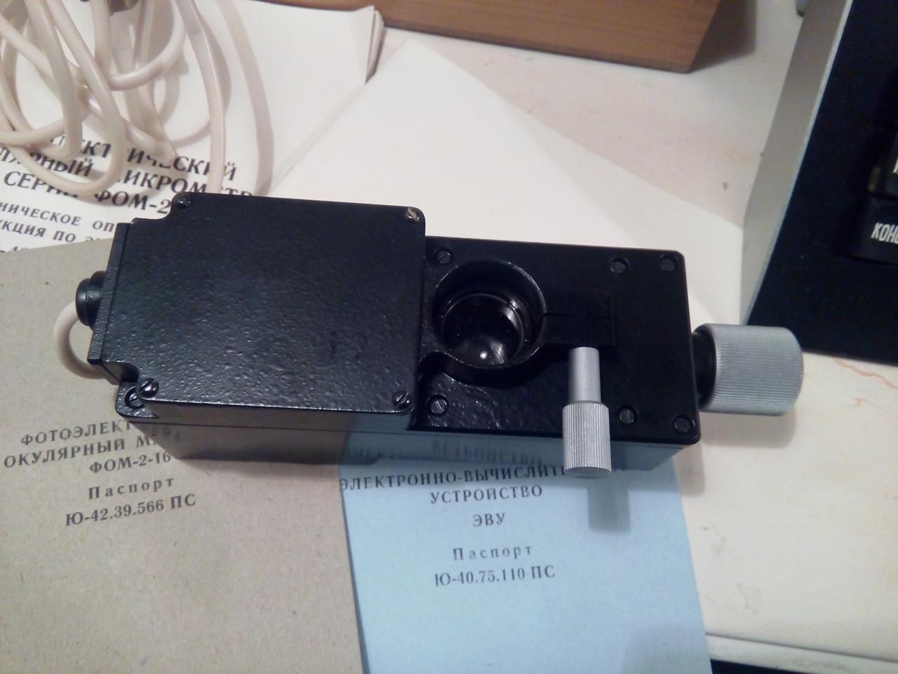 Фотоэлектрический окулярный микрометр ФОМ-2-16 с ЭВУ и принтером(Возможна калибровка в УкрЦСМ), фото 1