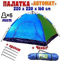 Палатка на 6 мест автоматическая большая | палатка туристическая автомат | палатка для рыбалки
