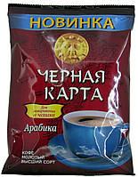 Кофе молотый Черная Карта для заваривания в чашке 75г.