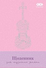 Дневник для музыкальной школы, B5, 48л, для девочек, KIDS Line
