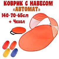 Подстилка с козырьком для пикника и пляжа автомат 140х70х65 см, складывающийся коврик с навесом оранжевый