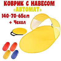 Подстилка с козырьком для пикника и пляжа автомат 140х70х65 см, складывающийся коврик с навесом желтый