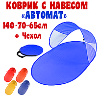 Подстилка с козырьком для пикника и пляжа автомат 140х70х65 см, складывающийся коврик с навесом синий