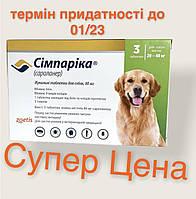 Симпарика (Simparica) для собак массой 20-40 кг от блох и клещей - 3 таблетки