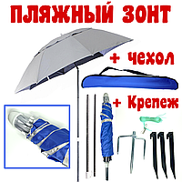 Пляжный зонт с клапаном, система ромашка, в 3 сложения с креплениями   зонт туристический для рыбалки Голубой