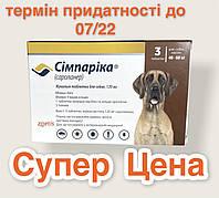 Симпарика (Simparica) для собак массой 40-60 кг от блох и клещей - 3 таблетки