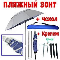Пляжный зонт с клапаном, система ромашка, в 3 сложения с креплениями   зонт туристический для рыбалки Синий