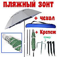 Пляжный зонт с клапаном, система ромашка, в 3 сложения с креплениями   зонт туристический для рыбалки зеленый