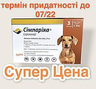 Симпарика (Simparica) для собак массой 5-10кг от блох и клещей - 3 таблетки