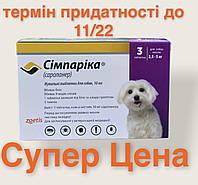 Симпарика (Simparica) для собак массой 2,5-5кг от блох и клещей - 3 таблетки