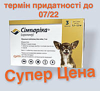 Симпарика (Simparica) для собак массой 1,3-2,5 кг от блох и клещей - 3 таблетки