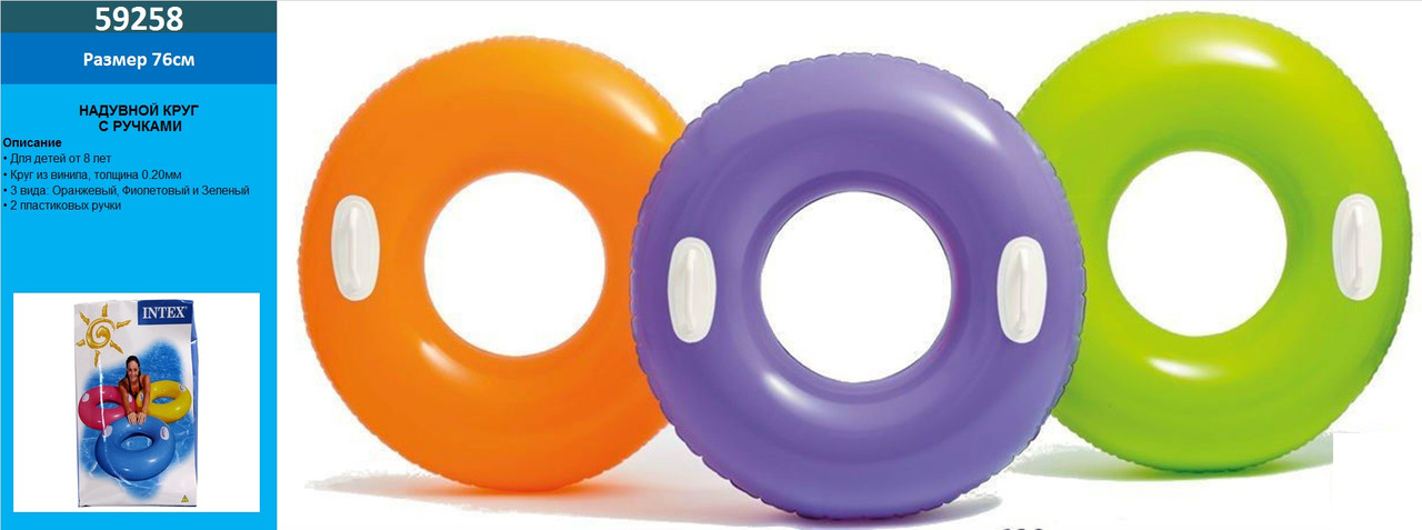 Круг надувной Интекс 76 см Цветной с ручками 3 вида 59258