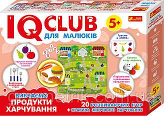 Навчальні пазли. Вивчаємо продукти харчування.IQ-club для малюків 6354У арт. 13203003У ISBN 4823076136772