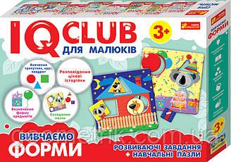 Учебные пазлы. Изучаем формы. IQ-club для малышей 6351У арт. 13203007У ISBN 4823076136826