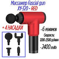 Портативный ручной массажер для тела Fascial Gun 320 аккумуляторный Красный Перкуссионный массажный пистолет