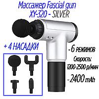 Портативный ручной массажер для тела Fascial Gun 320 аккумуляторный Серебро Перкуссионный массажный пистолет
