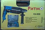 Перфоратор Ритм ПЭ-950, фото 3