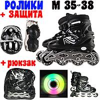 РОЛИКИ Комплект детских роликов с защитой и шлемом   Черный комплект   Размер M 35-38   Набор роликов