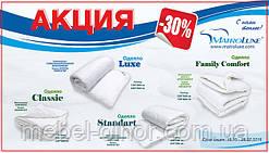 Одеяла от Матролюкс- скидка 30%