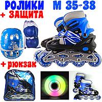 РОЛИКИ Комплект детских роликов с защитой и шлемом   Синий комплект   Размер M 35-38   Набор роликов