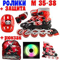 РОЛИКИ Комплект детских роликов с защитой и шлемом   Красный комплект   Размер M 35-38   Набор роликов