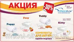 Скидка 30% на детские одеяла.