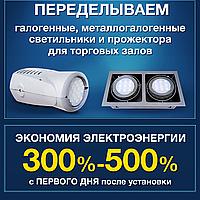 Реконструкция светильников и прожекторов