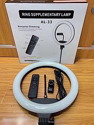 Професійна кільцева LED лампа RING SUPPLEMENTARY LAMP AL-33 діаметром 33см+ пульт ДУ, 220V без штатива