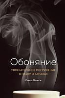Обоняние. Увлекательное погружение в науку о запахах. Пелоси П.