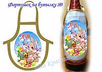 Фартук на бутылку №80