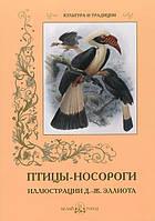 Сергей Иванов Птицы-носороги