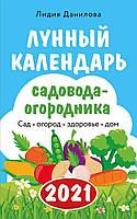 Лидия Данилова Лунный календарь садовода-огородника 2021. Сад, огород, здоровье, дом